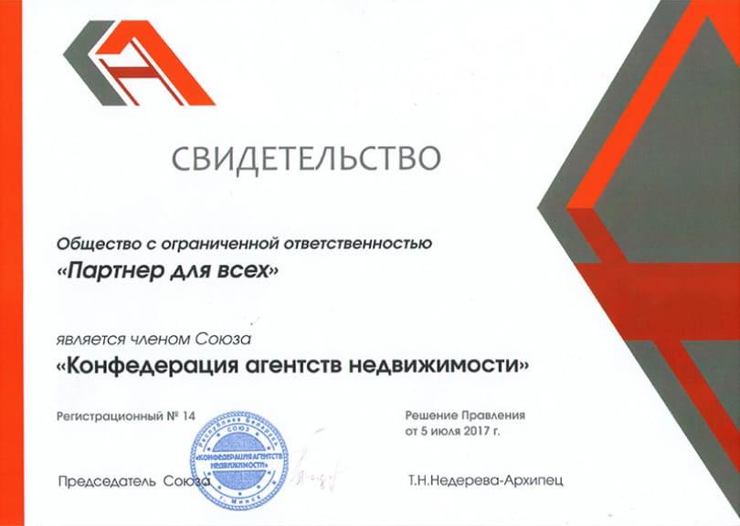 Конфедерация агентств